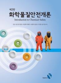 화학물질안전개론
