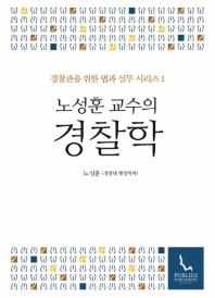 노성훈 교수의 경찰학