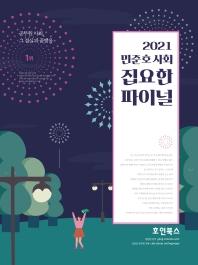 민준호 사회 집요한 파이널(2021)