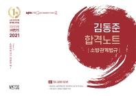 김동준 소방관계법규 합격노트(2021)