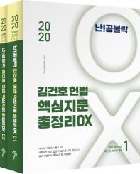 난!공불락 김건호 헌법 핵심지문 총정리 OX 세트(2020)