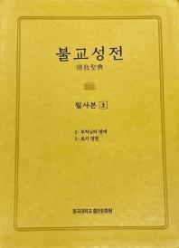 불교성전 필사본(상)