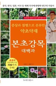 김오곤 원장이 알기 쉽게 풀어 쓴 증상과 질병으로 분류한 약초약재 본초강목대백과