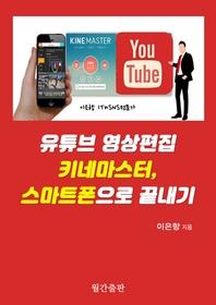 유튜브 영상편집 키네마스터, 스마트폰으로 끝내기