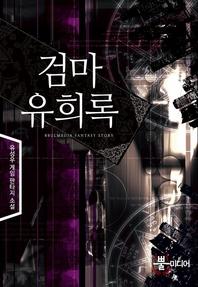 [세트] 검마유희록 (전6권/완결)