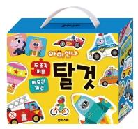 아이신나 두조각 퍼즐 메모리 게임: 탈것
