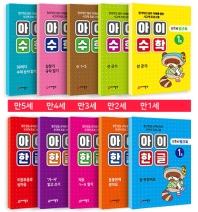 아이 한글, 수학(만1세)
