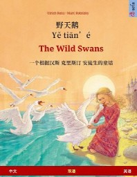 Ye Tieng Oer - The Wild Swans. Bilingual Children's Book Adapted from a Fairy Tale by Hans Christian Andersen (Chinese - English)