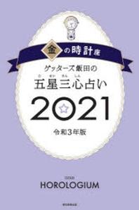 ゲッタ-ズ飯田の五星三心占い 2021金の時計座