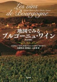 地圖でみるブルゴ-ニュ.ワイン