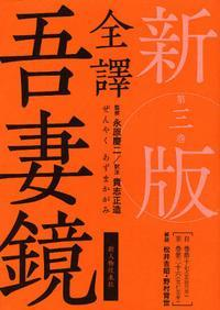 全譯吾妻鏡 第3卷