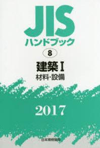 JISハンドブック 建築 2017-1