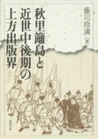 秋里籬島と近世中後期の上方出版界