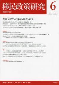 移民政策硏究 VOL.6(2014)