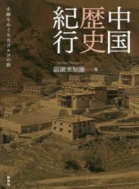 中國歷史紀行 史跡をめぐる五万キロの旅