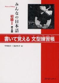 みんなの日本語初級1書いて覺える文型練習帳