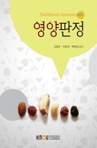 영양판정(2학기, 워크북포함)