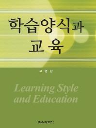 학습양식과 교육