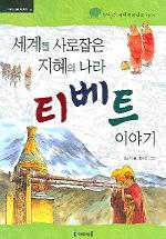 아이세움배움터 13 티베트 이야기