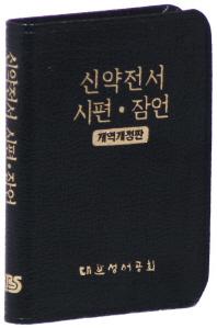 신약전서 시편 잠언(NKR327B)(검정)(가죽)(포켓용)(무색인)(단본)(개역개정판)