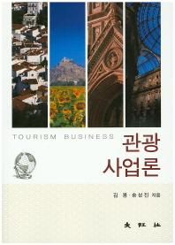 관광 사업론