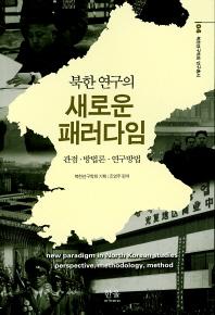 북한 연구의 새로운 패러다임