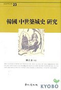한국 중세축성사 연구