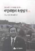 야당의원의 육필일기(상)