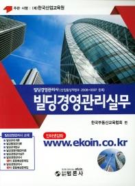 빌딩경영관리실무(빌딩경영관리사)(2019)