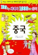 100가지 세계사 1000가지 상식. 2: 중국