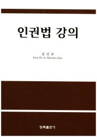 인권법 강의