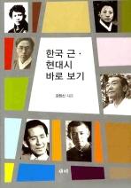한국 근 현대시 바로보기
