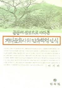 공동체 신앙으로 바라본 지역문화사의 민속학적 인식