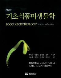 기초 식품미생물학