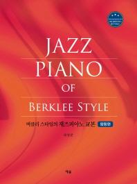 버클리 스타일의 재즈 피아노 교본 (컴핑편)