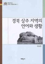 경북 상주 지역의 언어와 생활