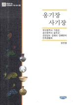 옹기장 사기장