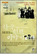 한국 선교 이야기