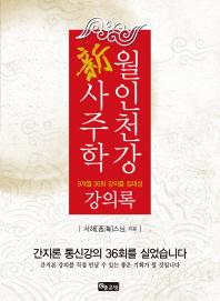 월인천강 신사주학: 강의록