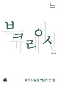 북큐레이션