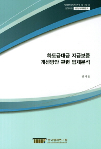 하도급대금 지급보증 개선방안 관련 법제분석