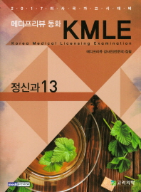 메디프리뷰동화 KMLE. 13: 정신과(2017)