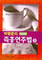 박행준의 색소폰 즉흥연주법. 3