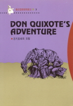 돈키호테의 모험(동신영한대역문고 7)