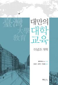 대만의 대학 교육