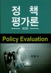 정책평가론