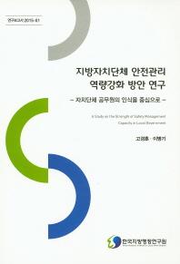 지방자치단체 안전관리 역량강화 방안 연구