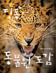 딩동 동물원 도감