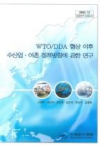 WTO DDA협상 이후 수산업 어촌 정책방향에 관한 연구