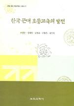 한국 근대 초등교육의 발전